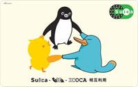 Suica Toica Icoca